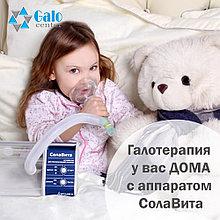 Домашний галоингалятор «СолаВита» для индивидуального использования