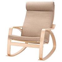 Кресло-качалка ПОЭНГ Шифтебу бежевый ИКЕА, IKEA, фото 1