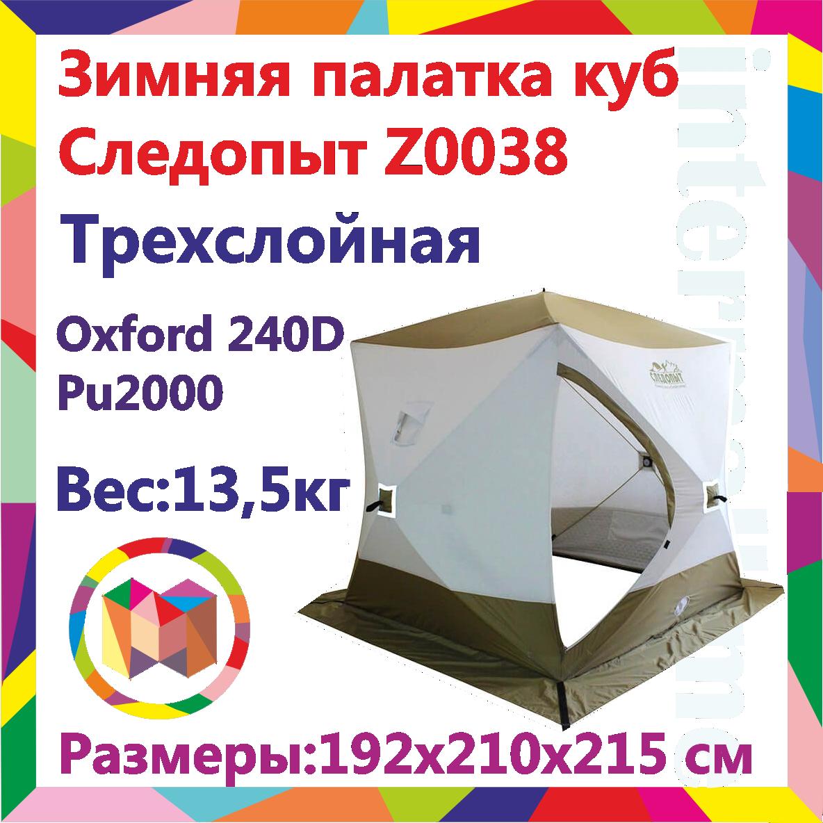 Палатка зимняя СЛЕДОПЫТ Куб премиум, 4 пятиместная трехслойная (PF-TW-14) 192х210х215 см
