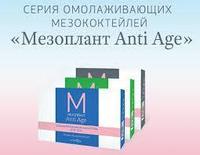 МЕЗОПЛАНТЫ Anti Age