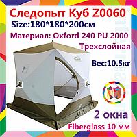 Палатка зимняя куб СЛЕДОПЫТ Premium , 180*180*200см, 3-х местная, 3 слоя