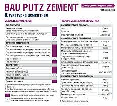 BAU PUTZ ZEMENT, цементная штукатурка, 25 кг, Bergauf, фото 3