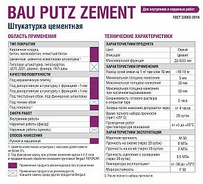 BAU PUTZ ZEMENT, цементная штукатурка, 25 кг, Bergauf, фото 2