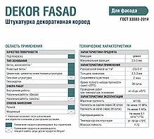 DECOR FASSAD, декоративная штукатурка типа короед, серый, 25 кг, Bergauf, фото 3