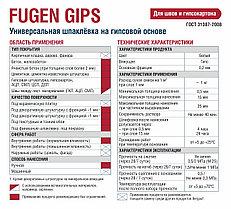 Универсальная шпаклевка FUGEN GIPS, 25 кг, Bergauf, фото 3