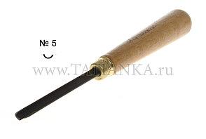 Стамеска прямая - полукруглая № 5, 5 мм