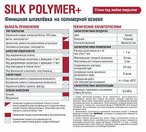 Финишная шпаклевка SILK POLYMER+, 5 кг, Bergauf, фото 2