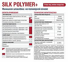 Финишная шпаклевка SILK POLYMER+, 25 кг, Bergauf, фото 3