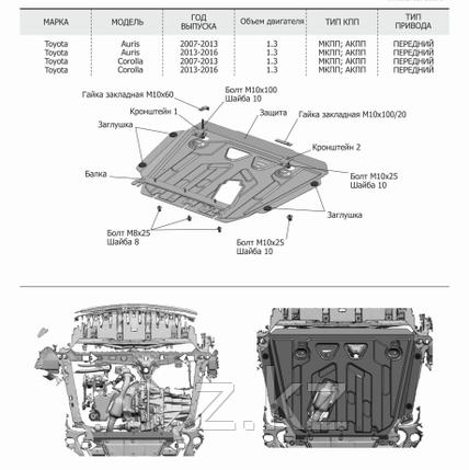Защита картера + КПП, Toyota Auris 2007-2016, фото 2