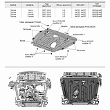 Защита картера + КПП, Toyota Corolla 2007-2013-2016, V - 1.3, фото 2