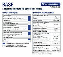 BASE (БЭЙС)  Базовый ровнитель на цементной основе, 25кг, Bergauf, фото 2
