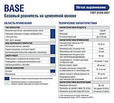 BASE (БЭЙС)  Базовый ровнитель на цементной основе, 25кг, Bergauf, фото 3