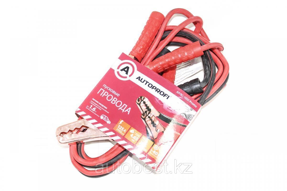Провода пусковые «AUTOPROFI»,легкие нагрузки 100% ССА, 4,65 мм2, 125А,2,2м, ПРОМО ТОВАР(целыми коробками)1/18