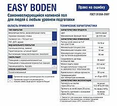 EASY BODEN (ИЗИ БОДЕН), Cамонивелирующийся наливной пол, 25 кг, Bergauf, фото 2