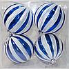 Набор новогодних шаров - 4 шт (15 см)