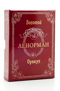 Карты Золотой Оракул Ленорман
