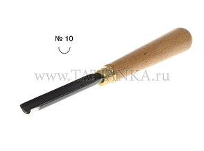 Стамеска прямая - полукруглая № 10,  11 мм