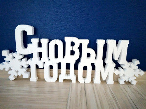 Фигуры и буквы из пенопласта - фото 4
