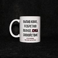 Кружка «ПОЛНОЕ С*КА СПОКОЙСТВИЕ»