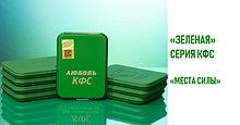 КФС Зелёная серия