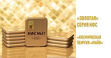 КФС Золотая серия