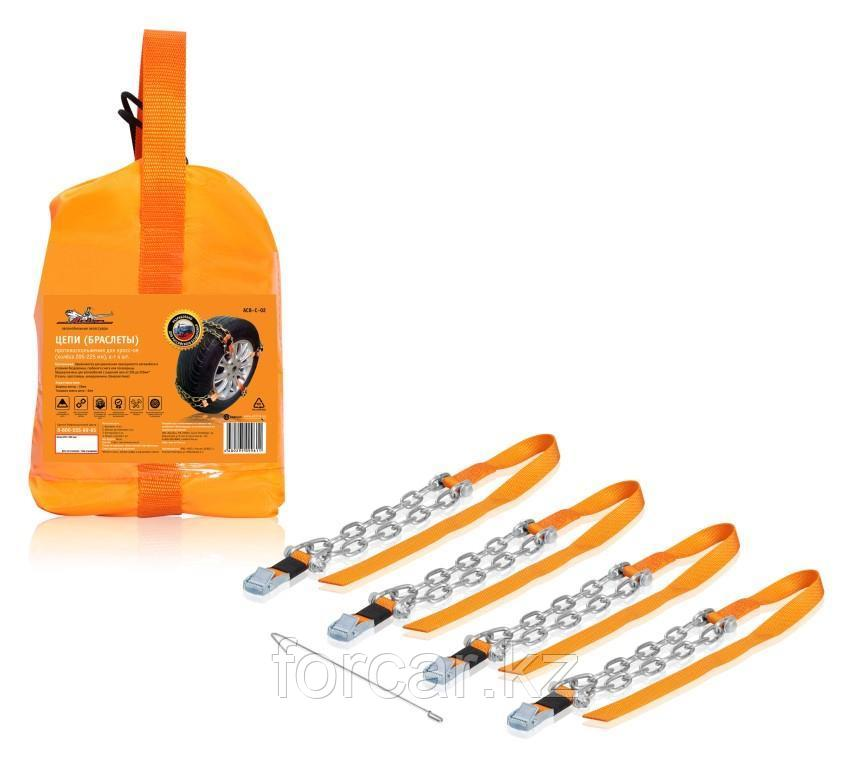 Цепи (браслеты) противоскольжения для кросс-ов (колёса 205-225 мм), к-т 4 шт.