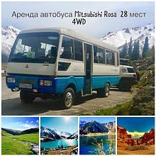 Поездки по туристическием маршрутам нацинального парка Алтын-Эмель на автобусе-вездеходе Fuso Rosa