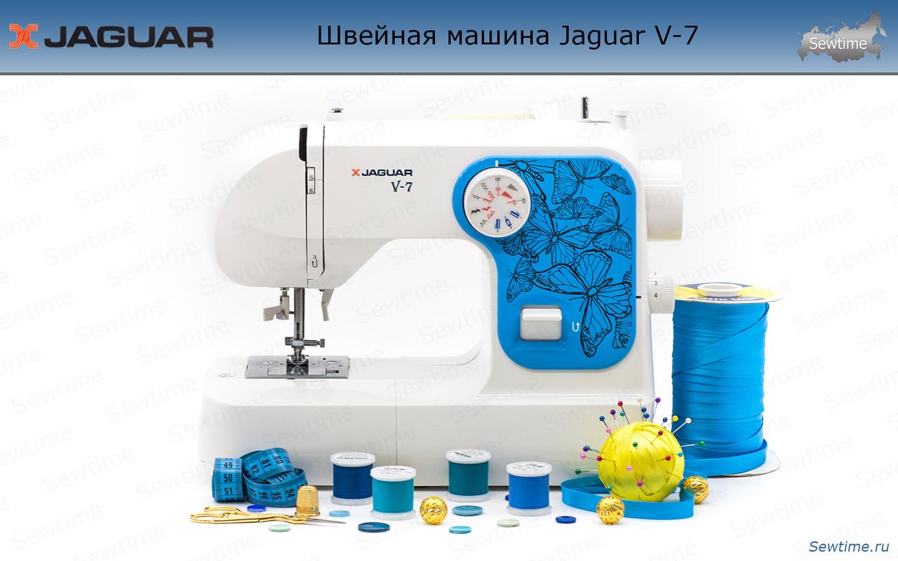 Швейная машинка Jaguar  V-7