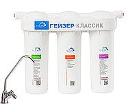 Гейзер Классик для комплексной очистки воды