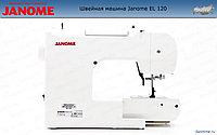 Швейная машина Janome EL 120 White, фото 4