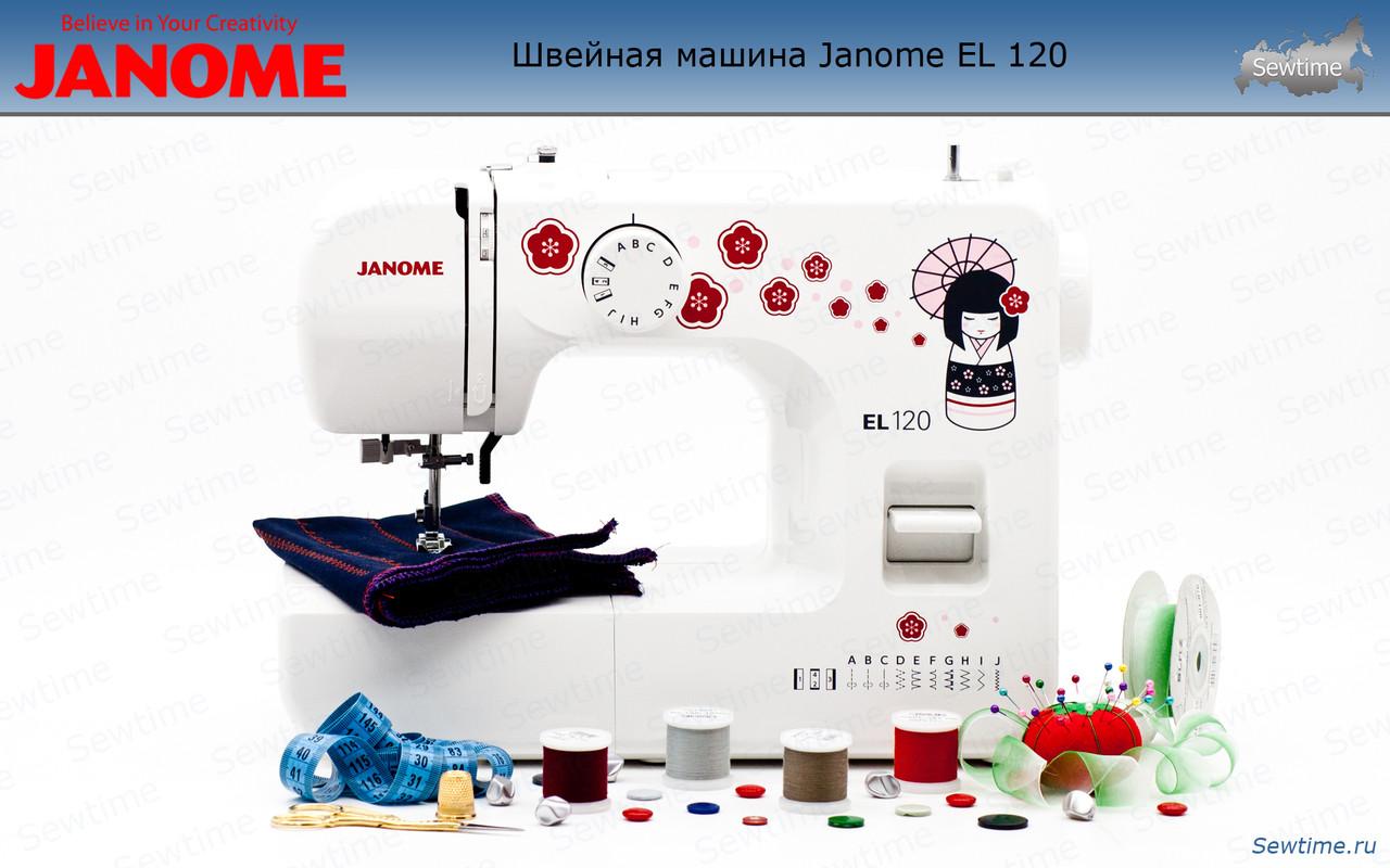 Швейная машина Janome EL 120 White