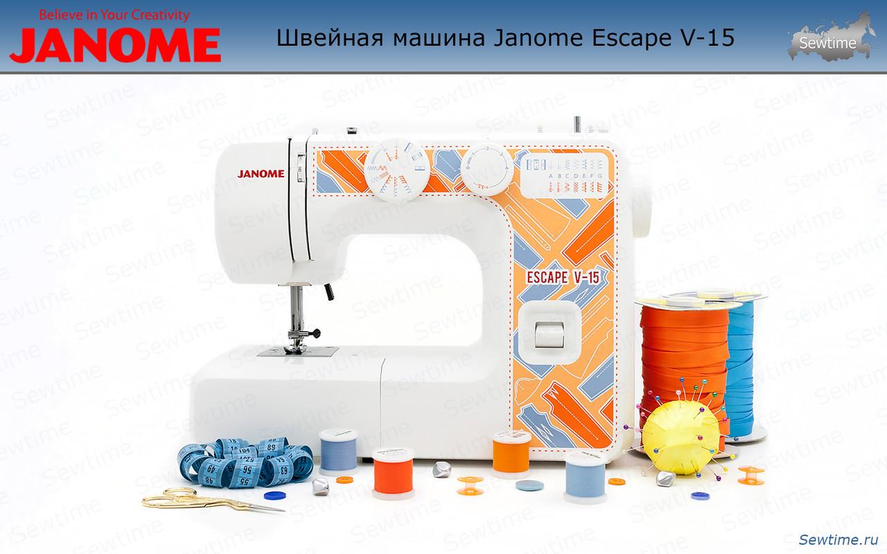 Швейная машина Janome Escape V-15 White