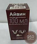 Айвин 100мл (Iveen), фото 3