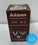 IVEEN 50 мл (Injection), фото 2