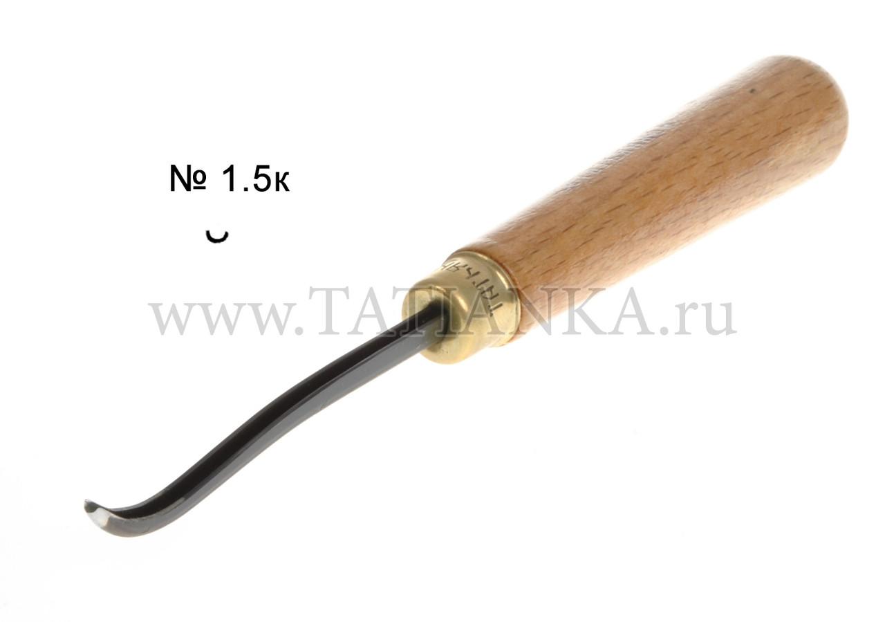 Стамеска полукруглая - клюкарза № 1.5k,  2.5мм