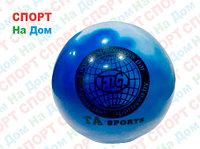 Мяч TA sports для пилатеса, художественной гимнастики (цвет синий)