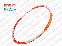 Обруч антицеллюлитный массажный Sunlin Hula Hoop