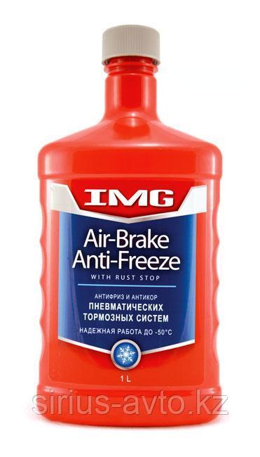IMG 315 Антифриз и антикор пневматических тормозных систем, 1 л