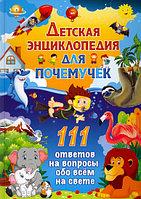 """Детская энциклопедия """"Для почемучек 111 ответов на вопросы обо всем на свете"""""""