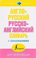 Англо-русский словарь с произношением для начинающих