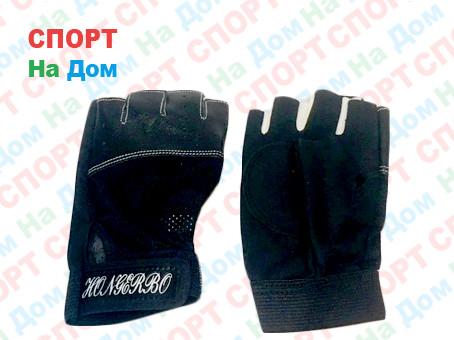 Перчатки для фитнеса, атлетические Размер 2XS (цвет черный)