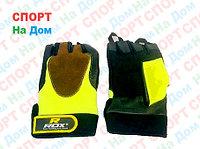 Перчатки для фитнеса, атлетические Rox Размер L (цвет желтый)