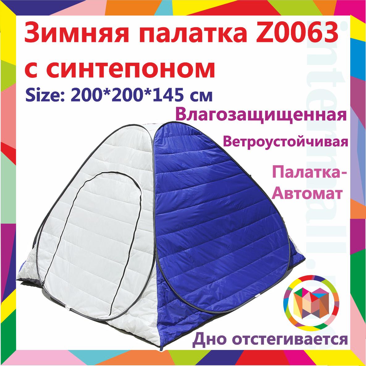 Двухместная палатка автомат с синтепоном, зимняя, водонепроницаемая,для зимней рыбалки 200*200*145см