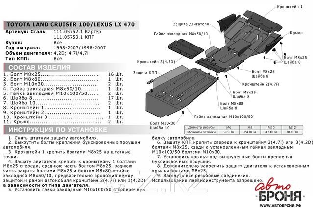 Защита КПП Toyota Land Cruiser 100 1998-2007, фото 2