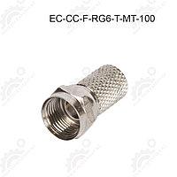 Коннектор F-типа для коаксиальных кабелей RG6, накручивающийся