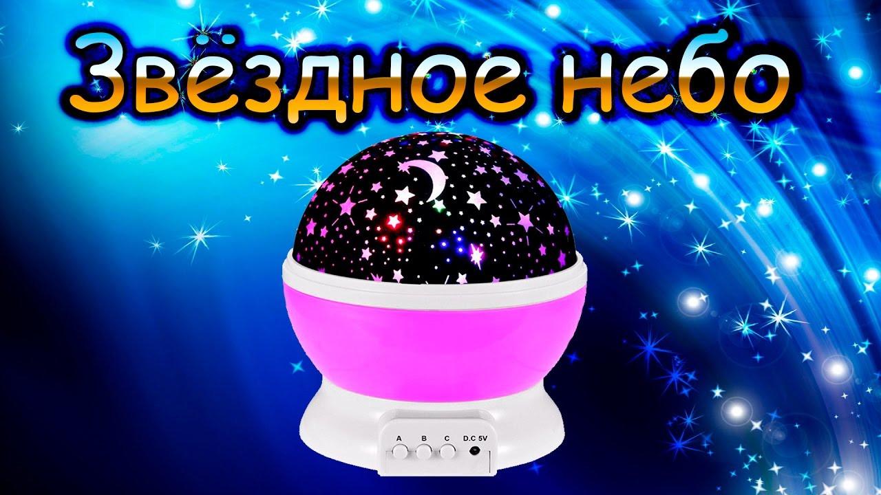 Детский светильник ночник Star Master проектор звездного неба