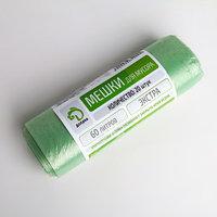 Мешки для мусора ПНД 60 л 'Экстра', толщина 10 мкм, 20 шт рулон, цвет зелёный