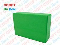 Опорный блок (кирпич) для йоги, фитнеса и гимнастики (цвет зеленый)