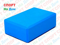 Опорный блок (кирпич) для йоги, фитнеса и гимнастики (цвет синий)