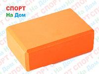 Опорный блок (кирпич) для йоги, фитнеса и гимнастики (цвет оранжевый)
